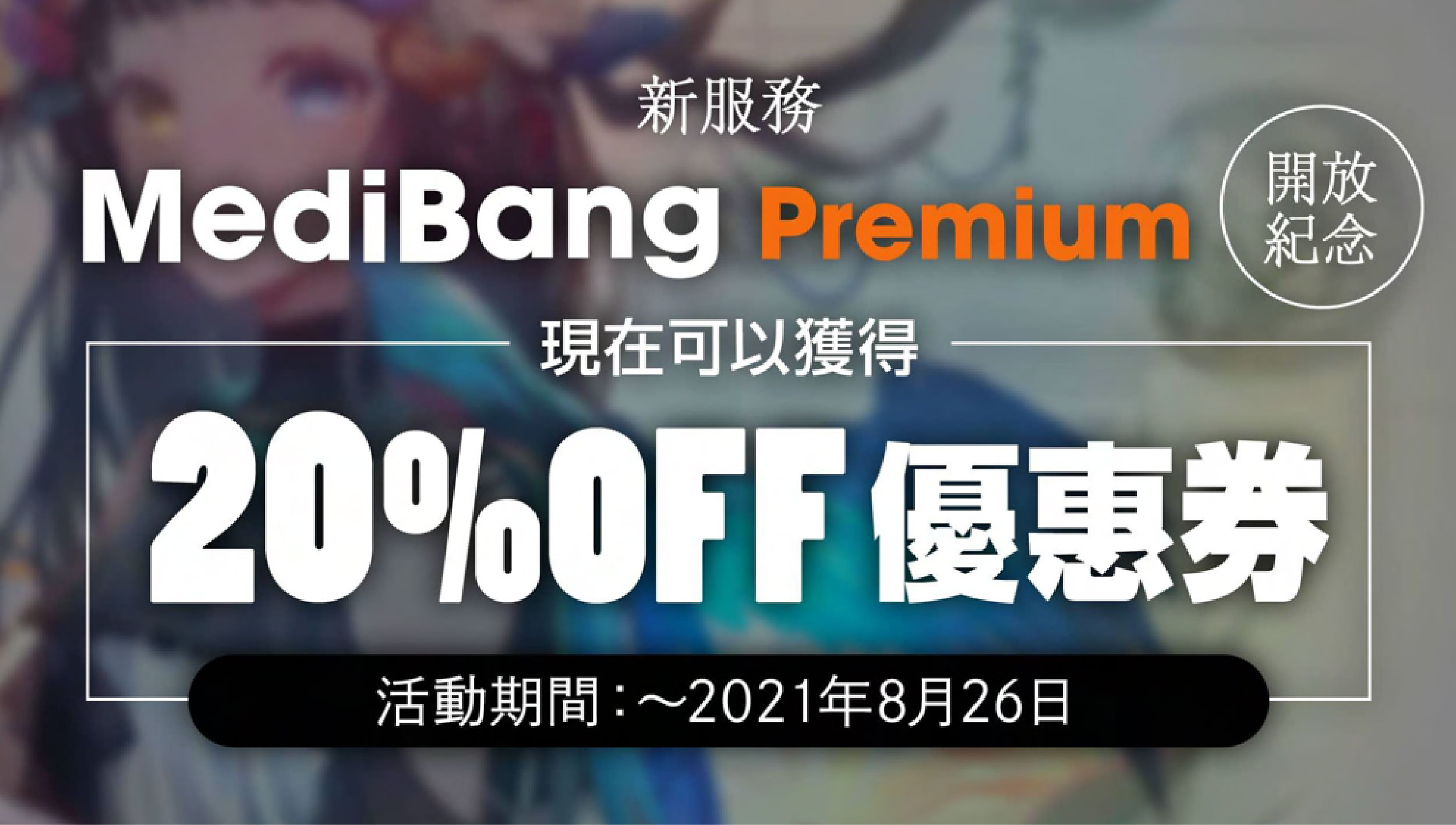 MediBang Paint即將推出Premium訂閱服務!