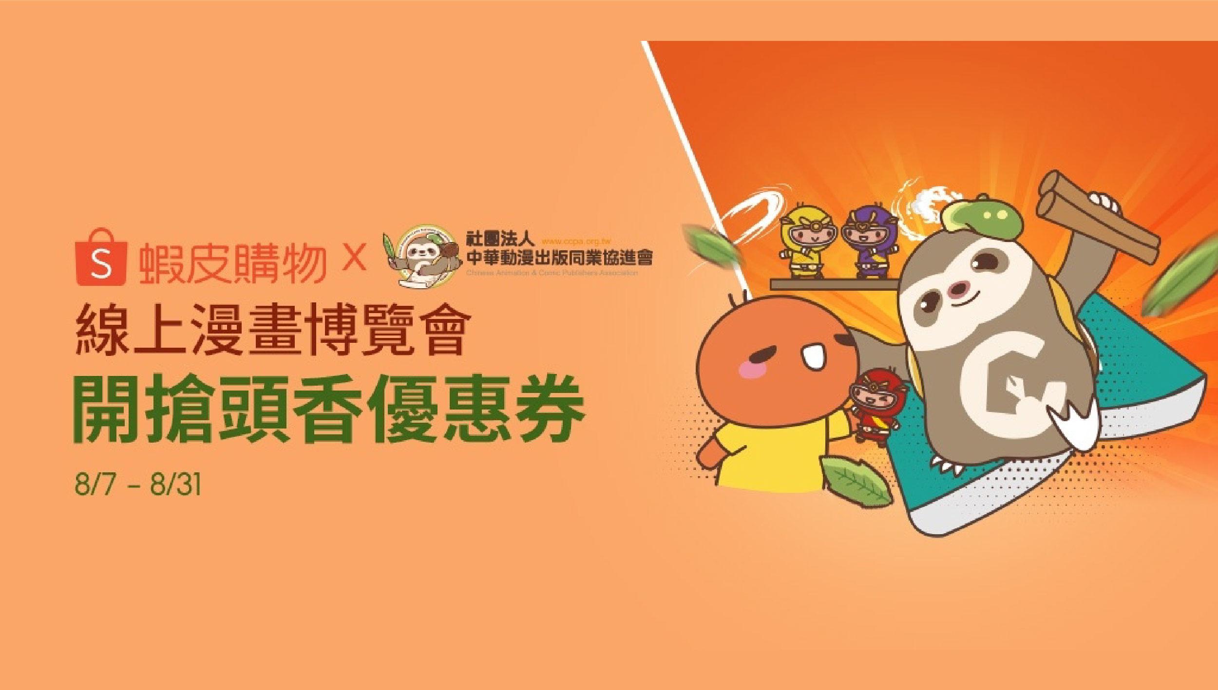 2021 線上漫畫博覽會 8/7-8/31 蝦皮購物登場,週週看直播!優惠不間!