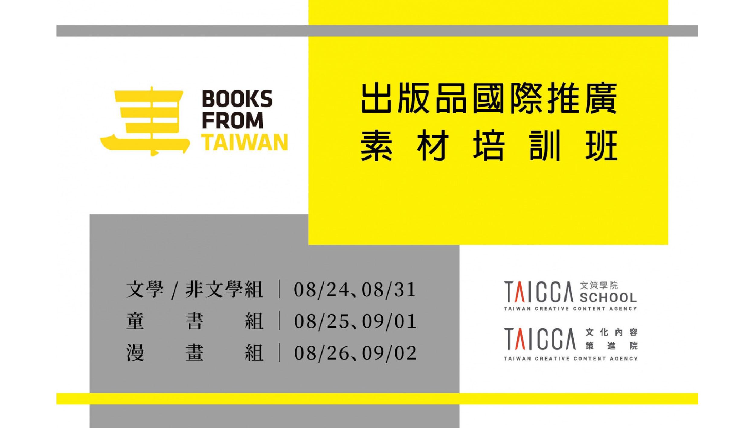 2021 Books from Taiwan 出版品國際推廣素材培訓班