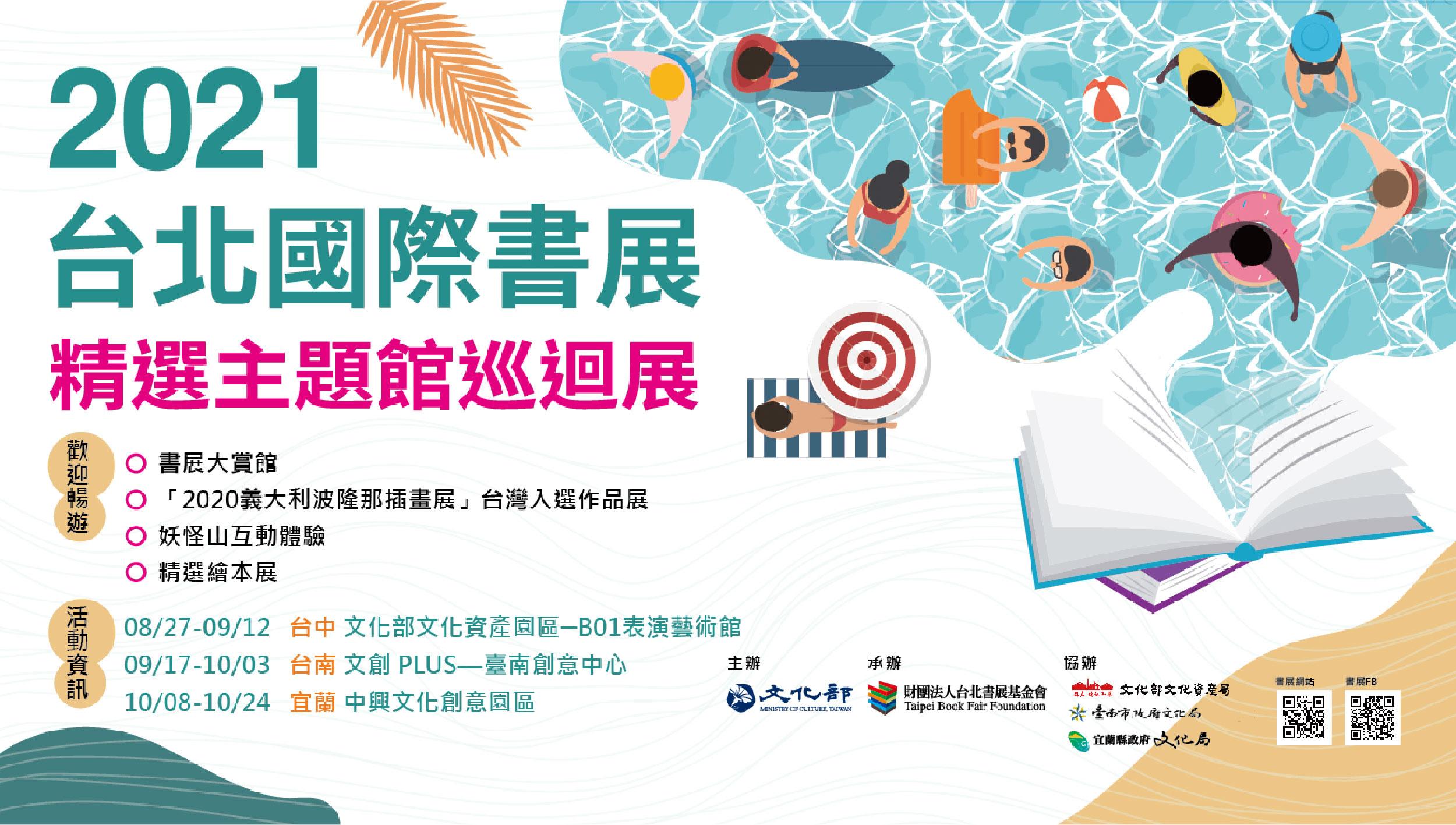 2021台北國際書展:精選主題館巡迴展