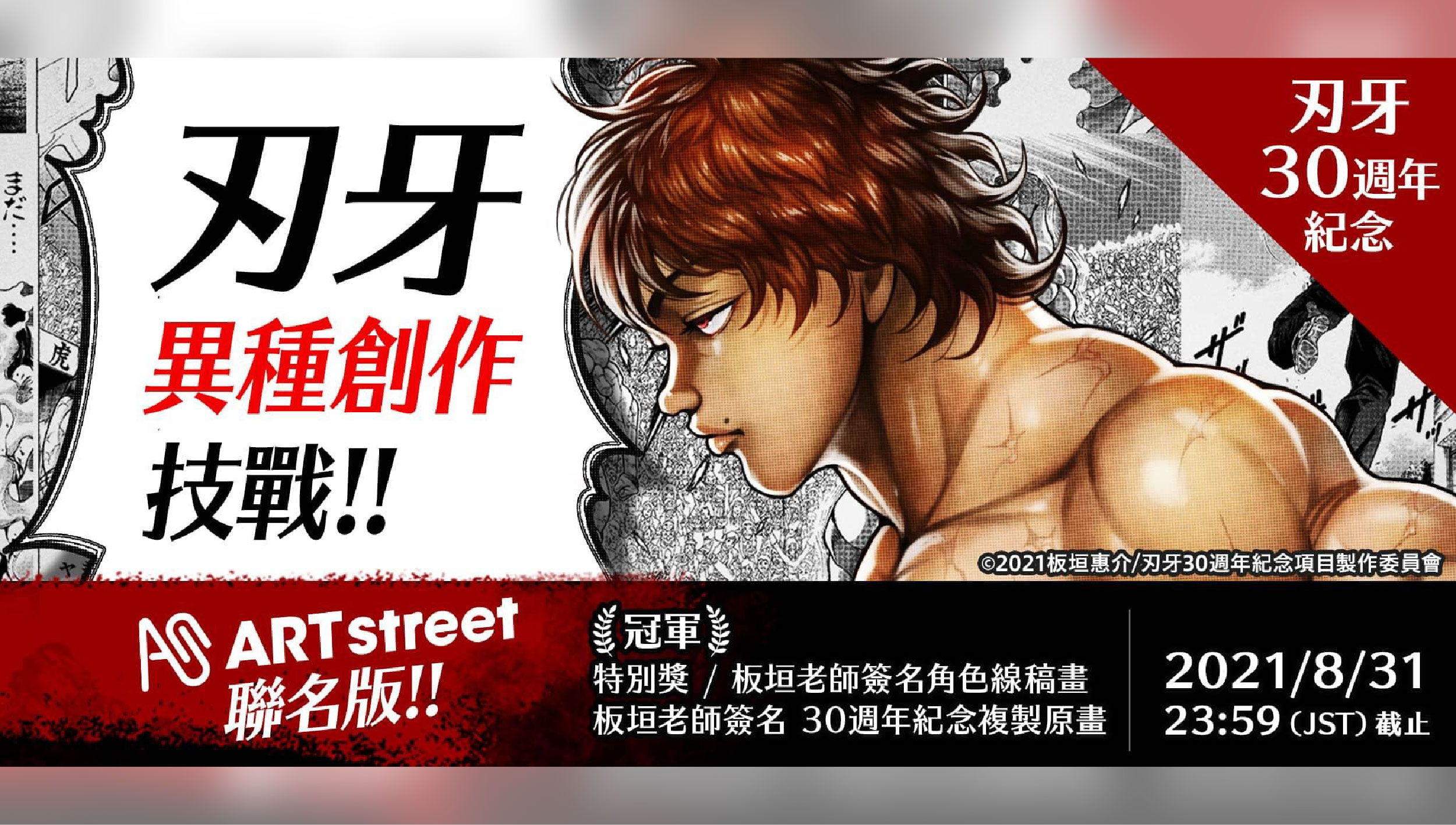 「刃牙30週年記念 刃牙異種創作技戰!!」 與ART street聯名
