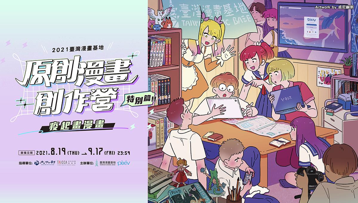 「2021原創漫畫創作營 特別篇: 疫起畫漫畫」徵選開跑!