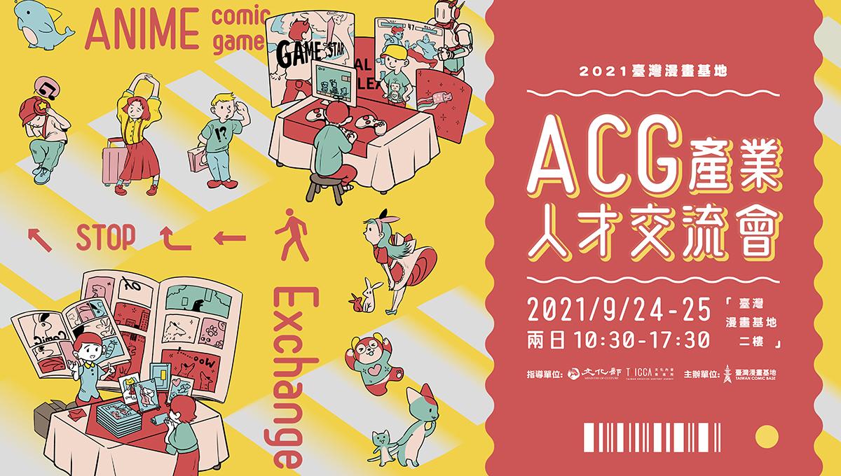 2021 臺灣漫畫基地 ACG產業人才交流會