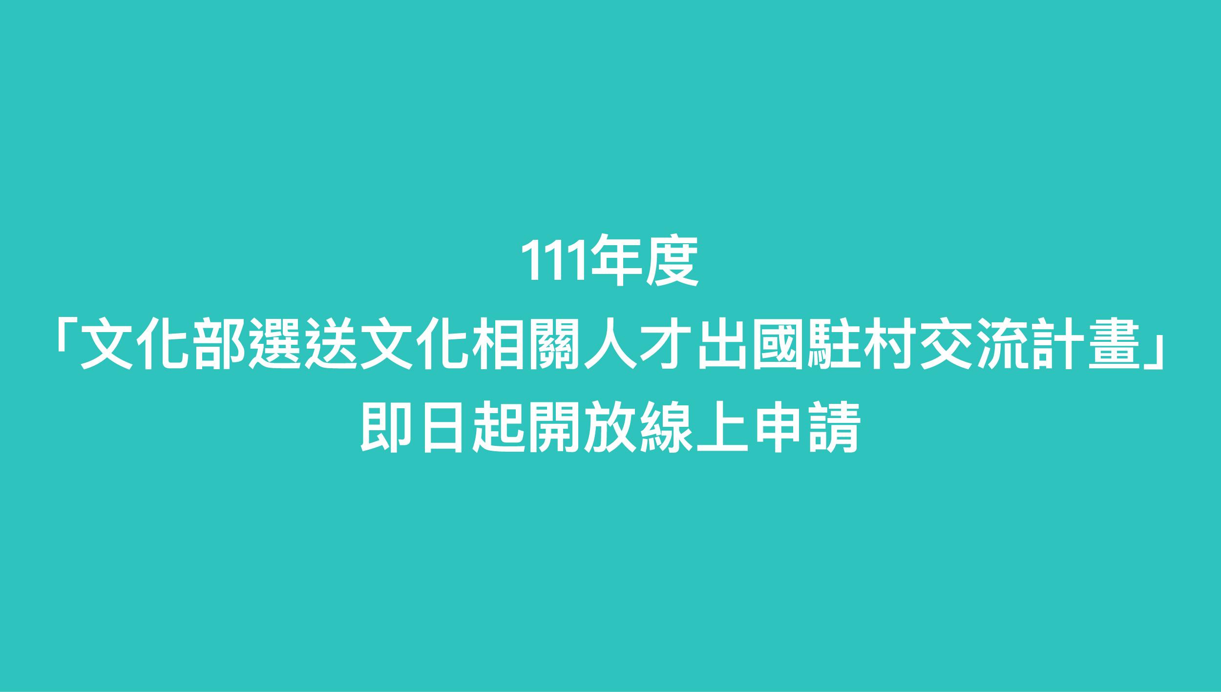 協力藝術家拓展國際網絡 111年「文化部選送文化相關人才出國駐村交流計畫」開放線上申請