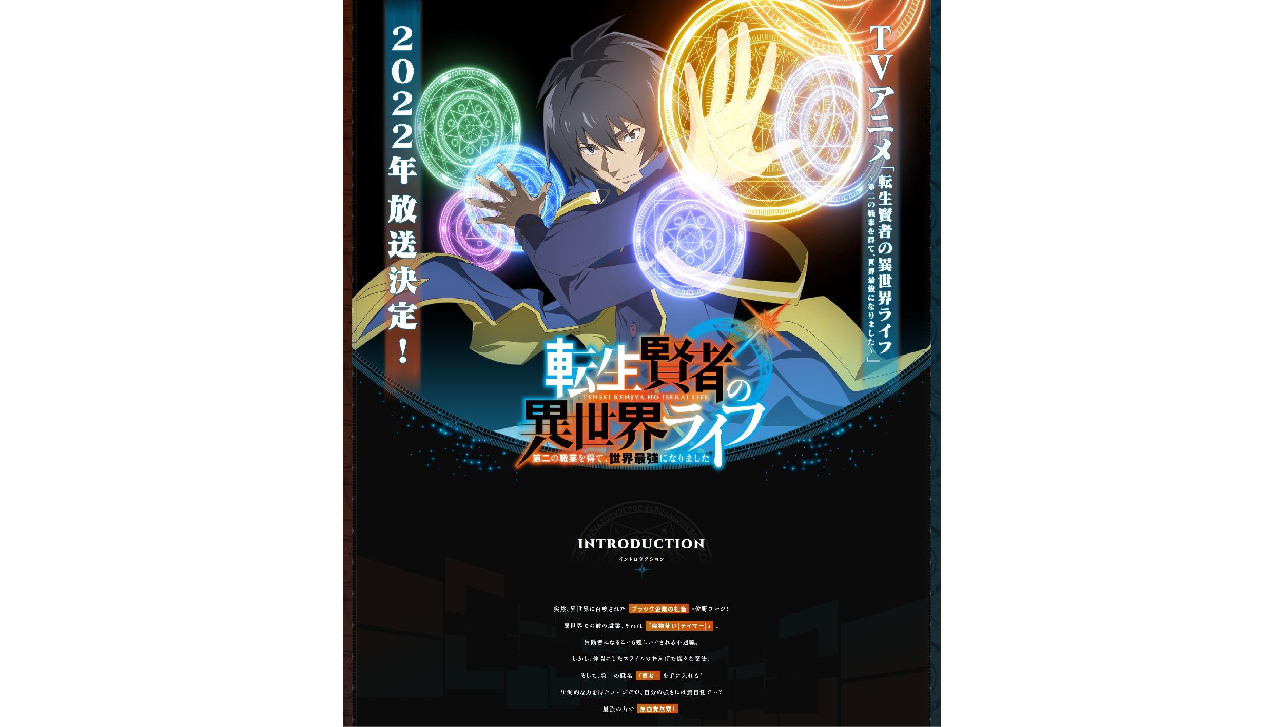 電視動畫2022年播放!系列突破450萬冊!臺灣漫畫家彭傑負責的漫畫作品《轉生賢者的異世界生活》,動畫版主視覺及官網正式上線!