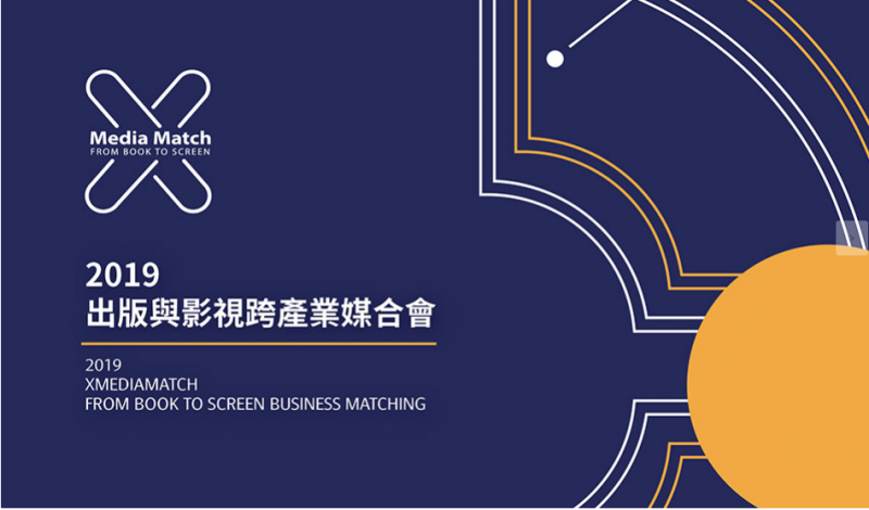 2019出版與影視跨產業媒合會