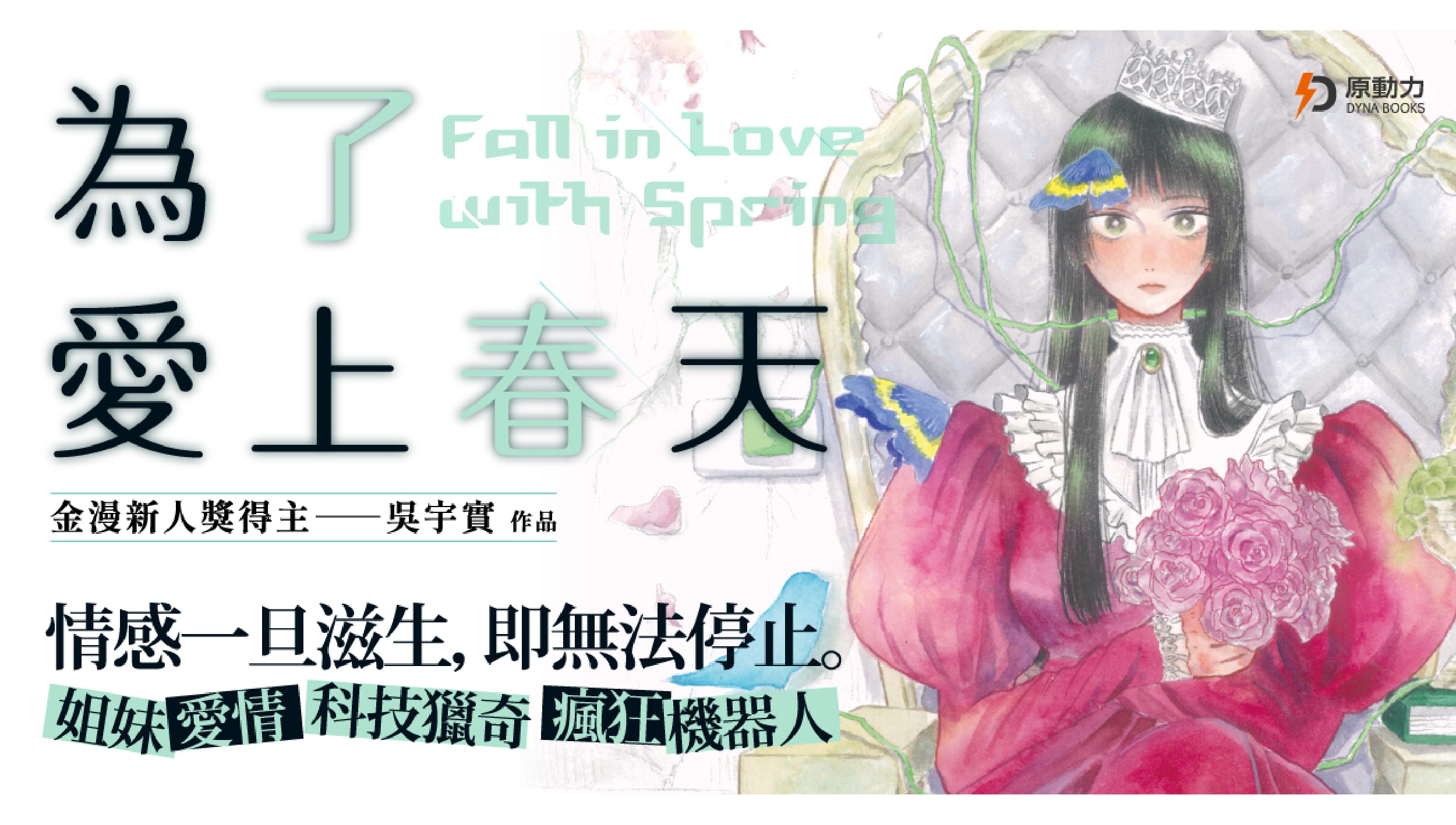 金漫獎新人獎得主吳宇實最新作品——《為了愛上春天》9月27日全台上市