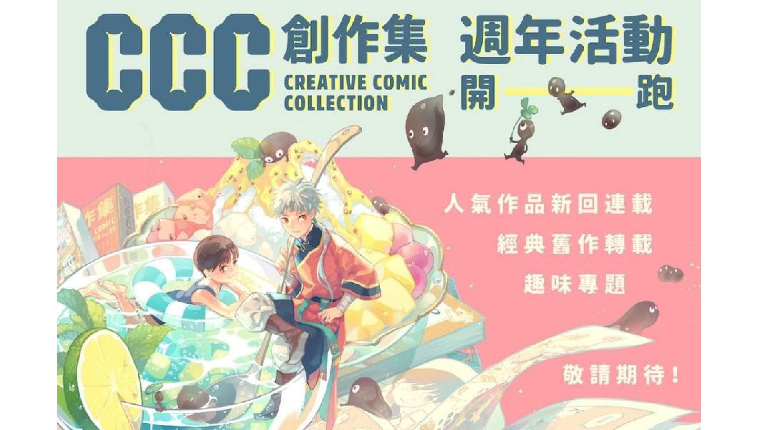 《CCC創作集》數位平台滿週年! 臺漫史料轉譯精神維持,續擴大提案貼近市場!
