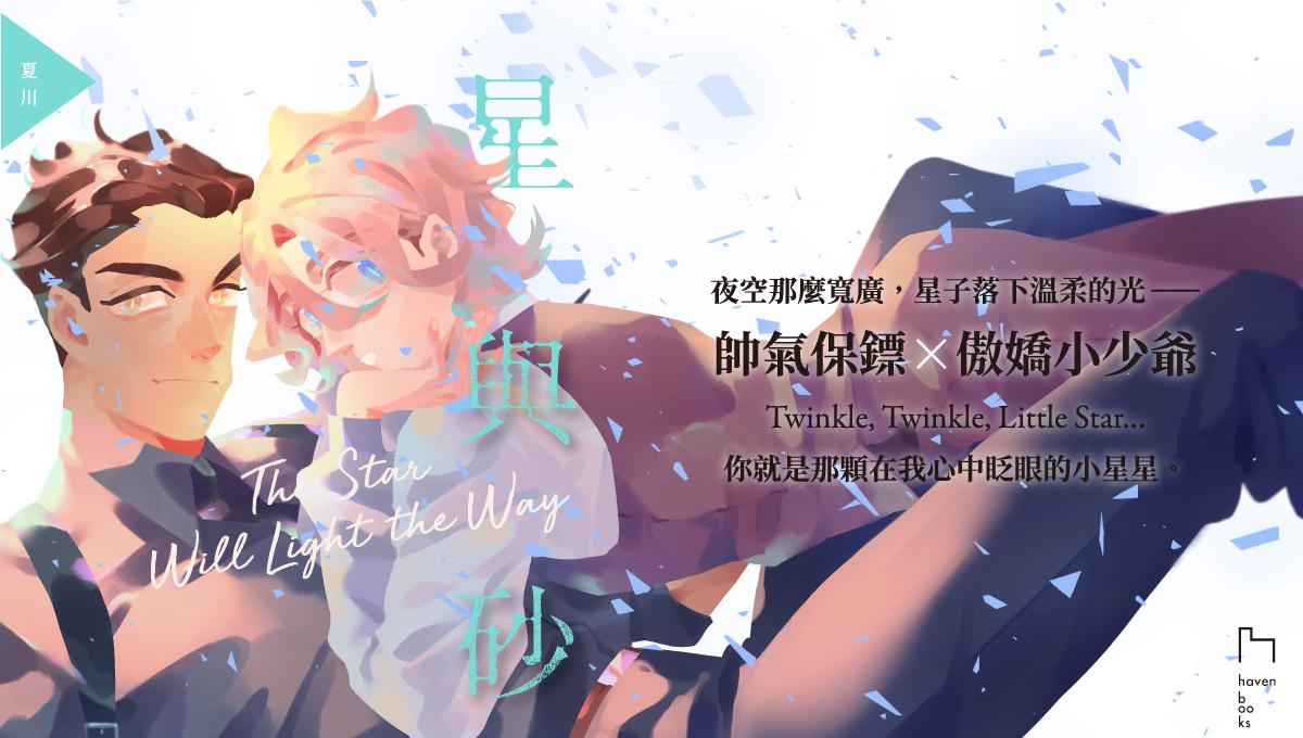 【新書上市】星與砂 (上)
