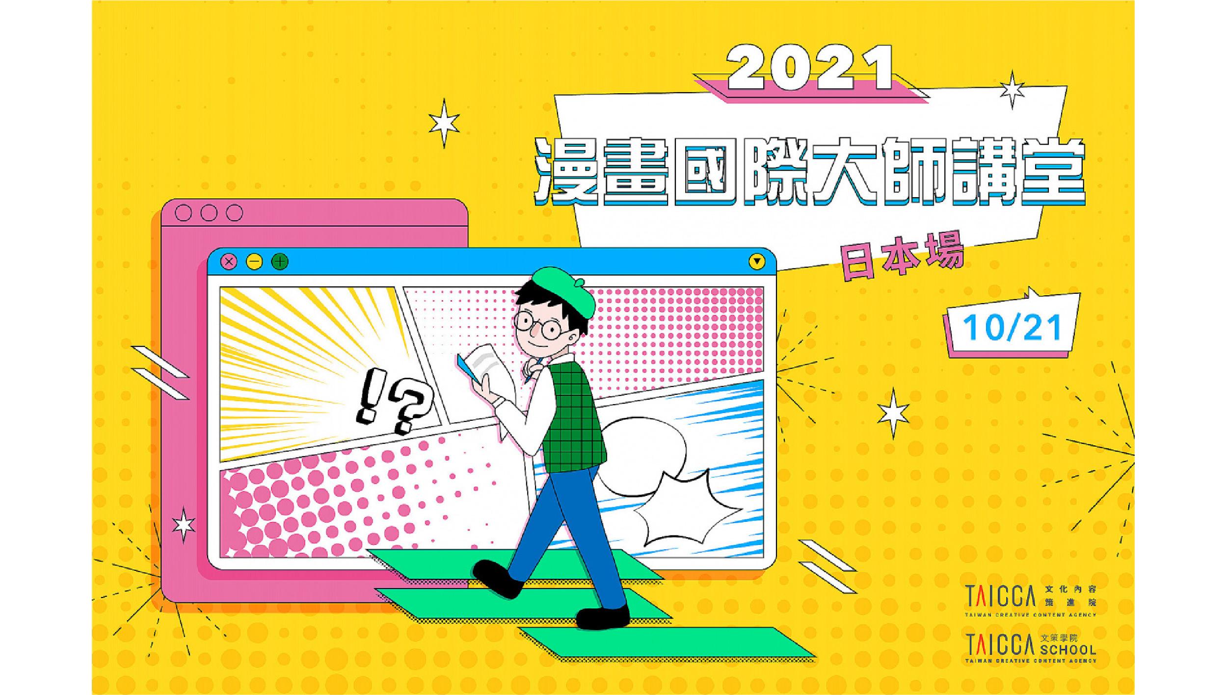 【TAICCA 文策學院】漫畫國際大師講堂-日本場
