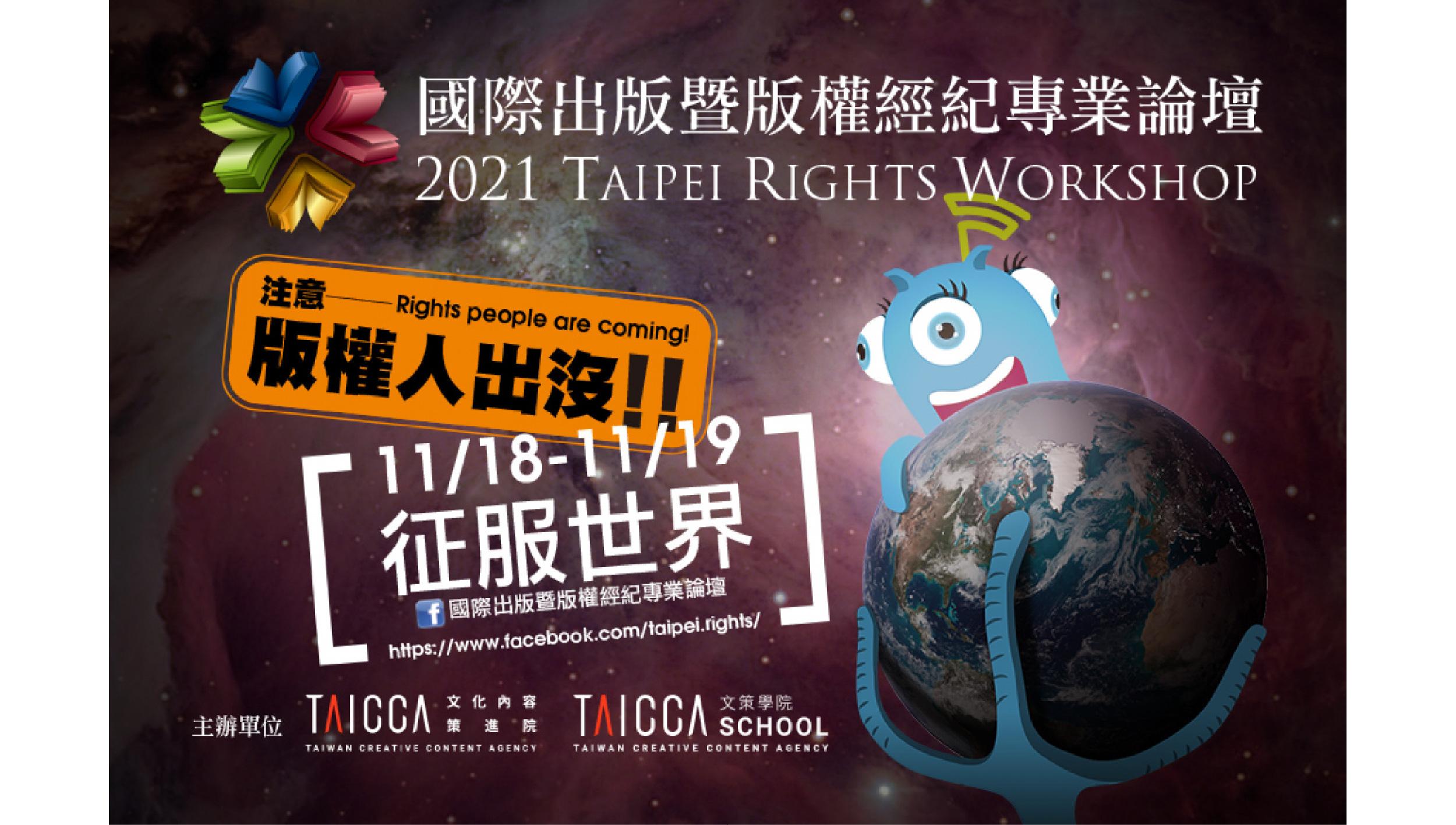 【TAICCA 文策學院】2021國際出版暨版權經紀線上專業論壇及工作坊