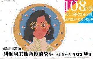 【進駐創作者採訪報導】Asta Wu 用故事留存傳統與民俗