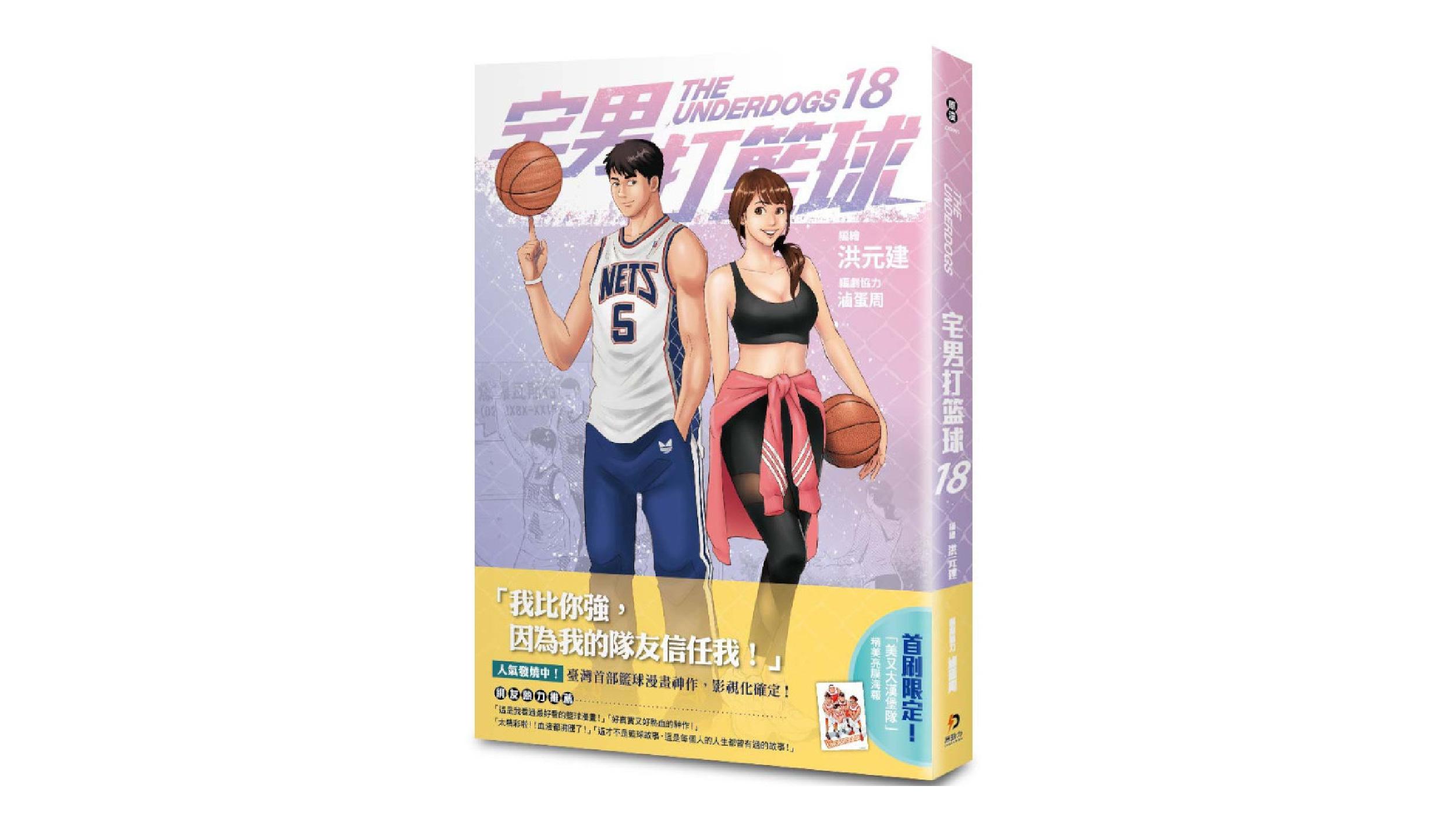 【新書上市】宅男打籃球 第十八集