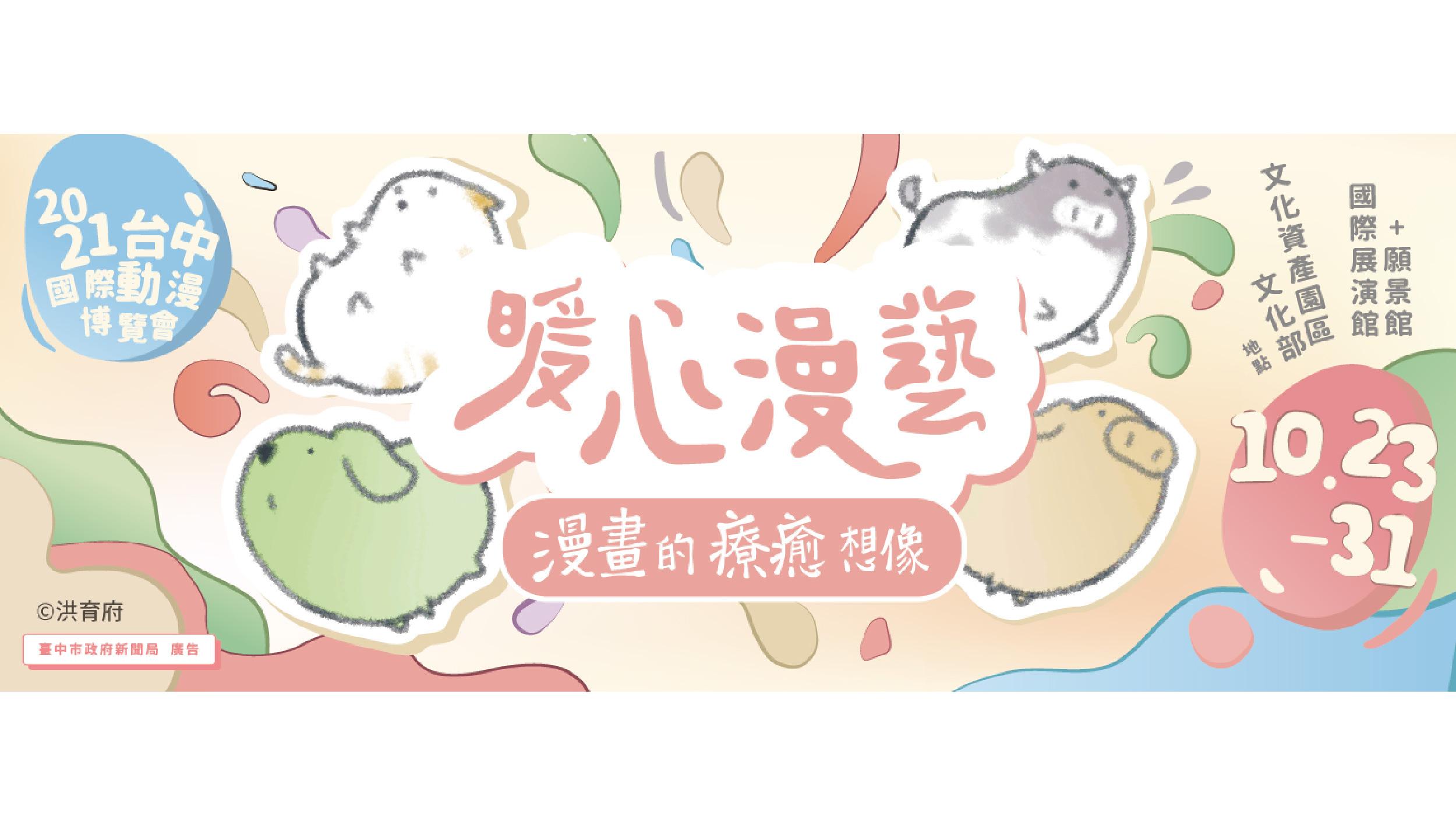 台中國際動漫博覽會10月23日開幕~漫畫的療癒想像~