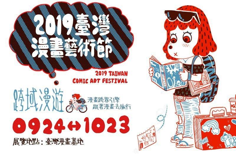 2019臺灣漫畫藝術節~跨域漫遊,帶著漫畫去旅行!