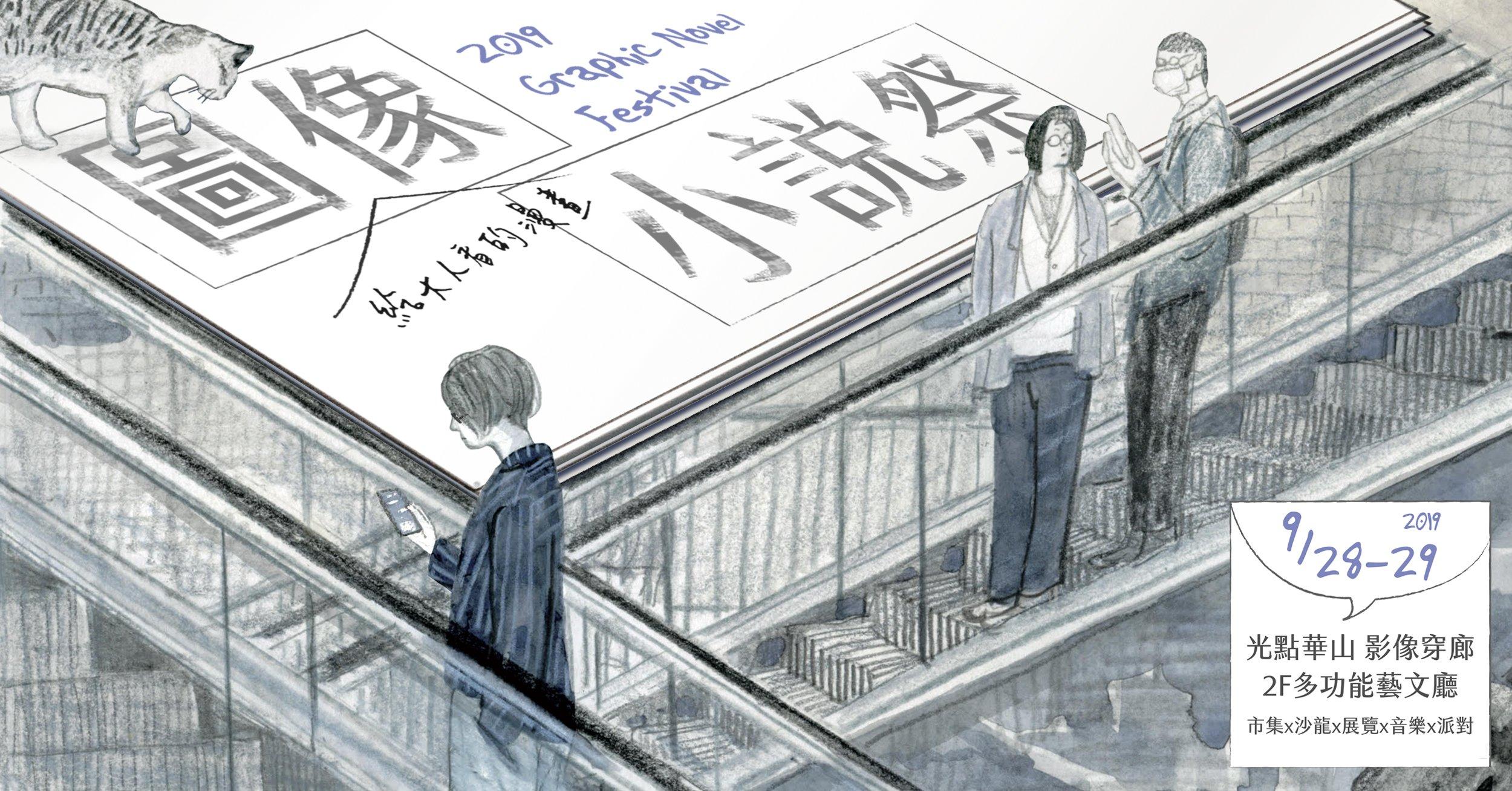 2019圖像小說祭—給大人看的漫畫線上漫畫接龍今天開跑!下一位漫畫家請準備!