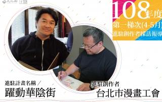 【進駐創作者採訪報導】台北市漫畫工會漫畫造街牽起基地與在地