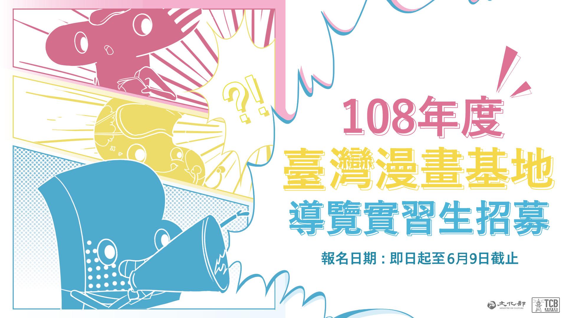 108年度「臺灣漫畫基地」導覽人員實習生招募 !