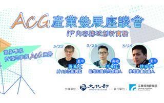 2019年ACG產業發展座談會—IP內容跨域創新實驗