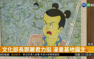 蕭青陽任藝術總監,首座漫畫基地啟動