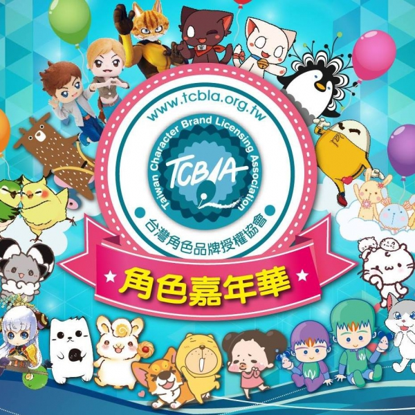Taiwan Character Brand Licensing Association