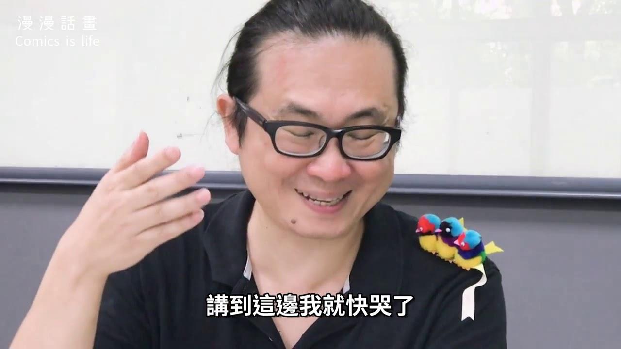 台灣漫畫家專訪 [用九柑仔店]作者 阮光民老師