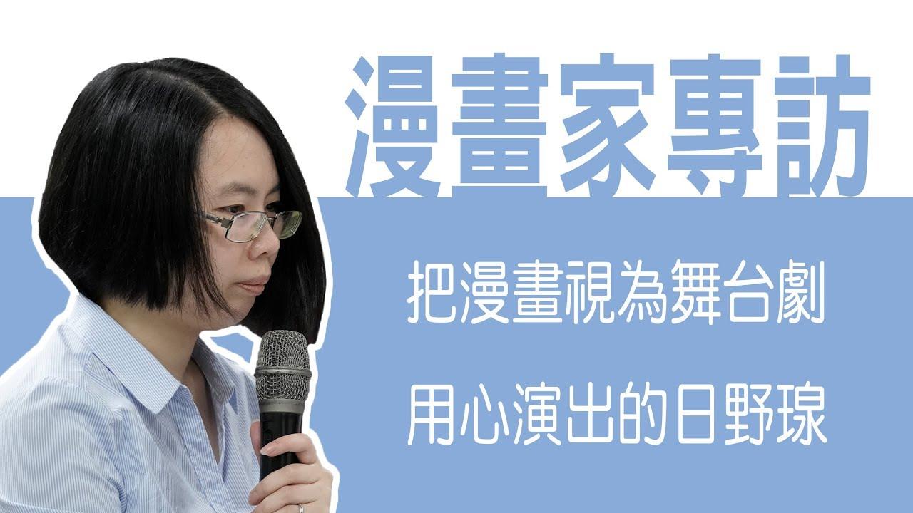 台灣漫畫家專訪-日野瑔老師