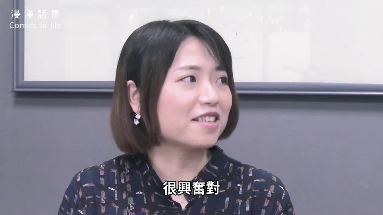 台灣漫畫家專訪 柯宥希老師