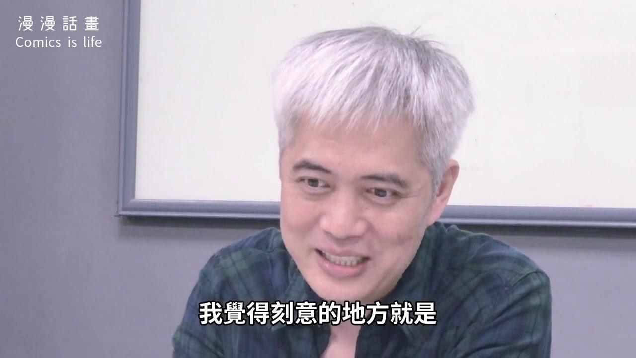 台灣漫畫家專訪 常勝老師