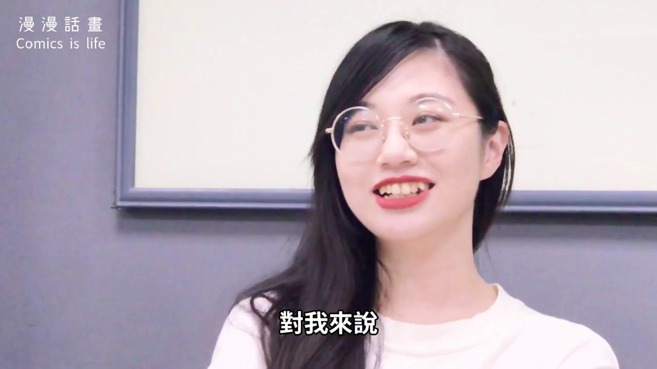 台灣漫畫家專訪 [守娘]小峱峱 老師