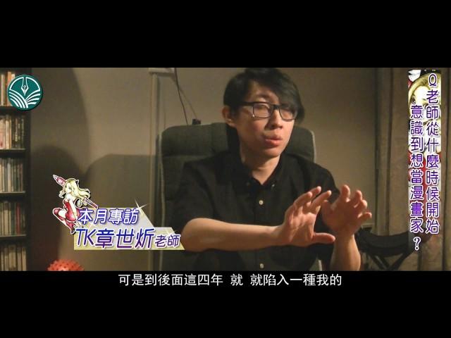 【臺漫網】TK章世炘老師專訪01