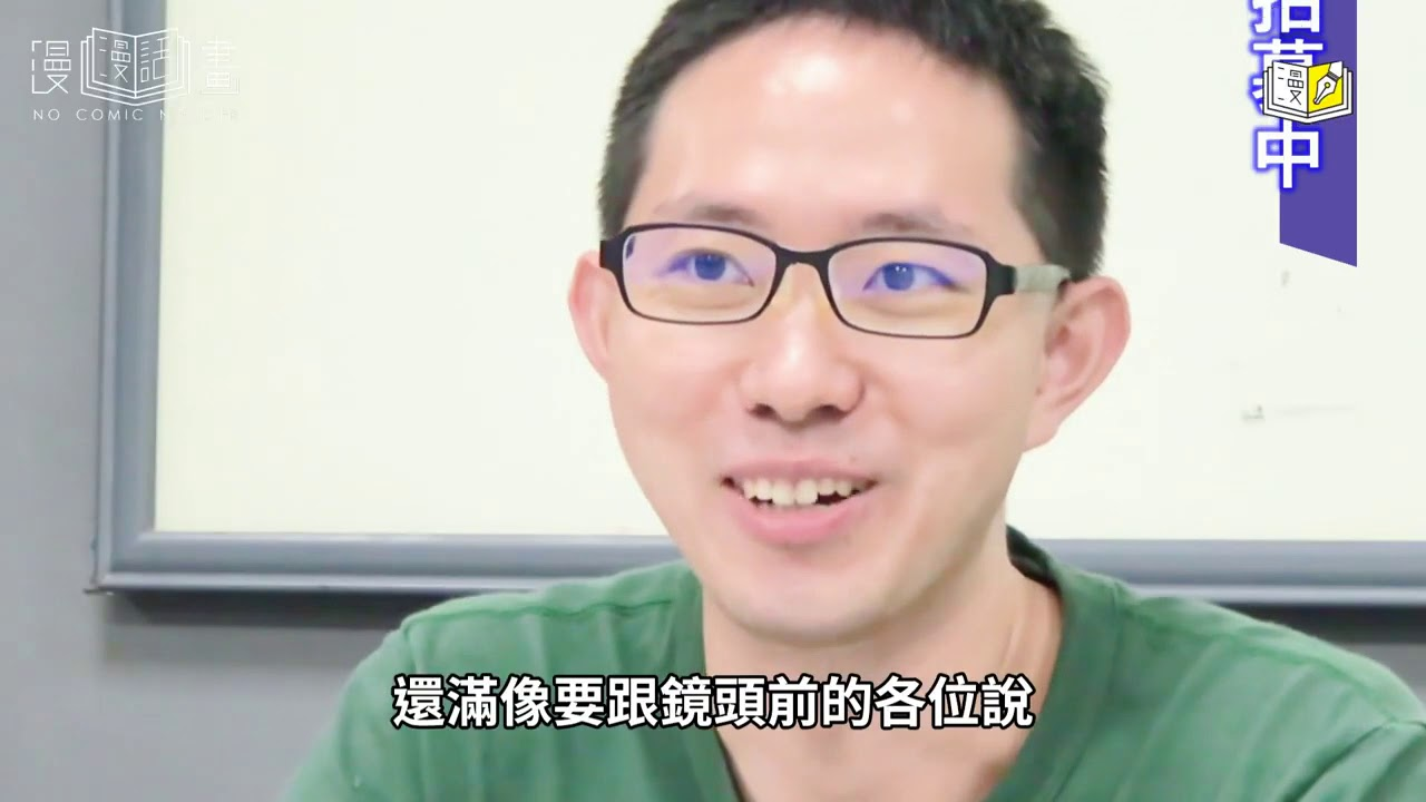 台灣漫畫家專訪 正港奇片 老師