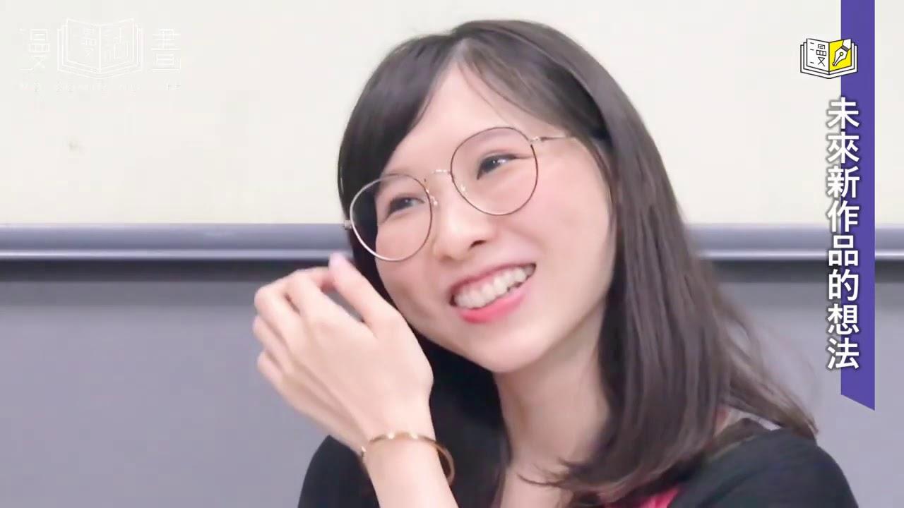 台灣漫畫家專訪 [美式獨佔]MORIKU墨里可 老師