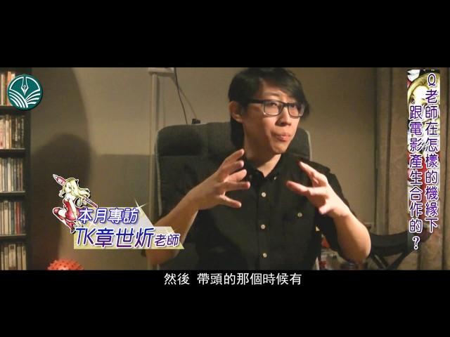【臺漫網】TK章世炘老師專訪02