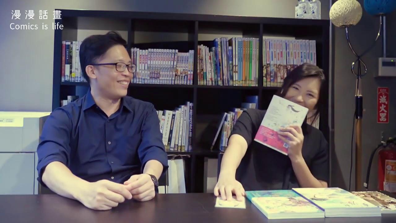 台灣漫畫家專訪 [再見信天翁]LONLON 老師