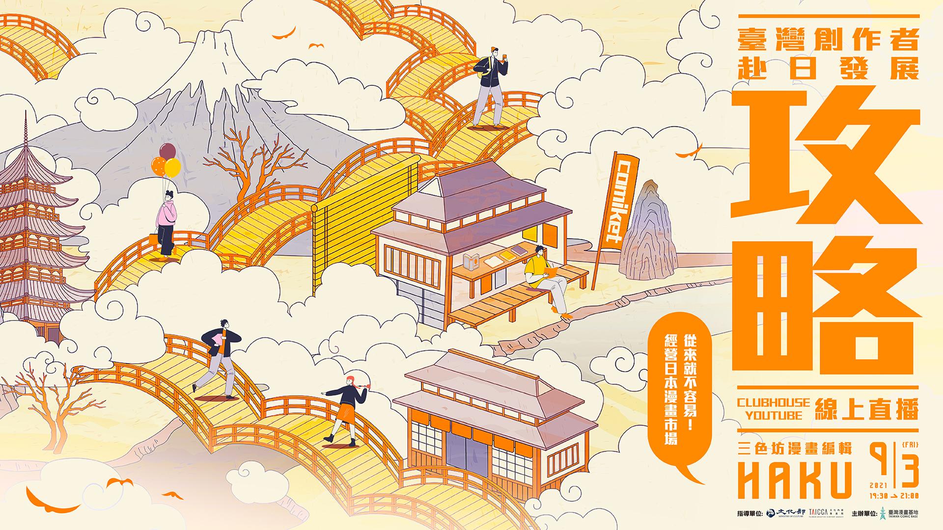 【漫基講堂】經營日本漫畫市場從來就不容易!臺灣創作者赴日發展攻略  (Clubhouse直播)
