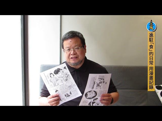 108年度第一梯次進駐漫畫家專訪-台北市漫畫工會