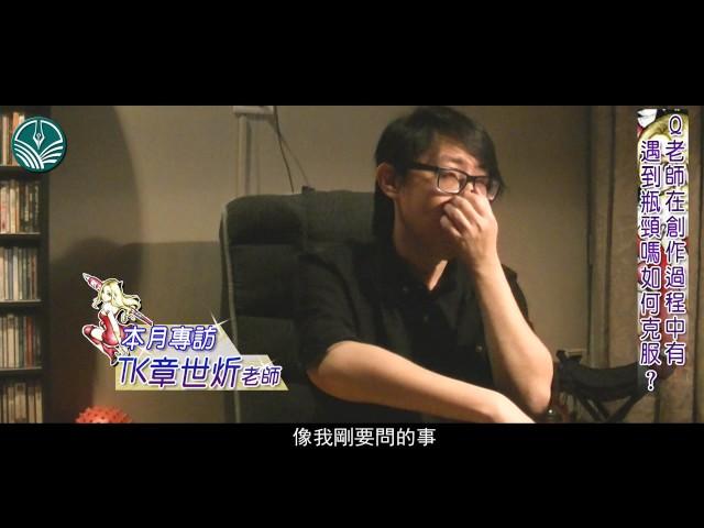 【臺漫網】TK章世炘老師專訪03