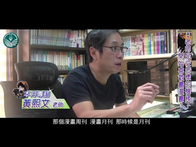 【臺漫網】黃熙文老師專訪01