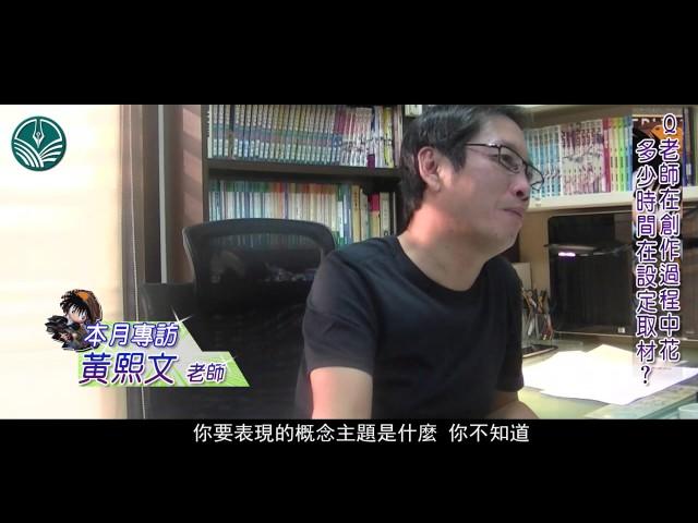 【臺漫網】黃熙文老師專訪03
