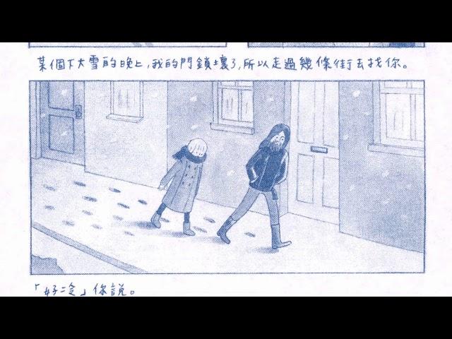 108年度第二梯次進駐漫畫家專訪-Arwen