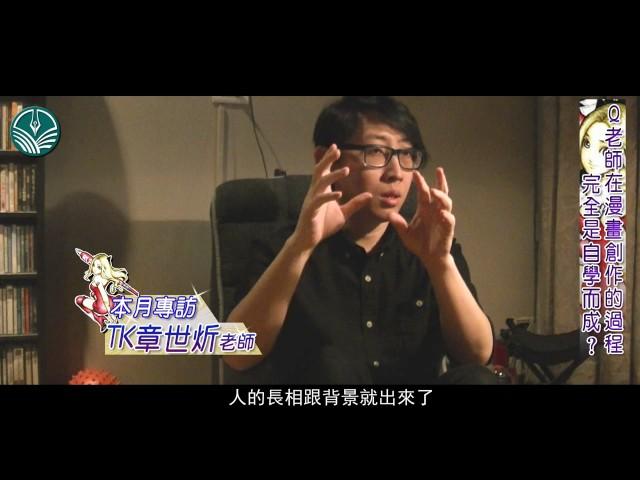 【臺漫網】TK章世炘老師專訪04