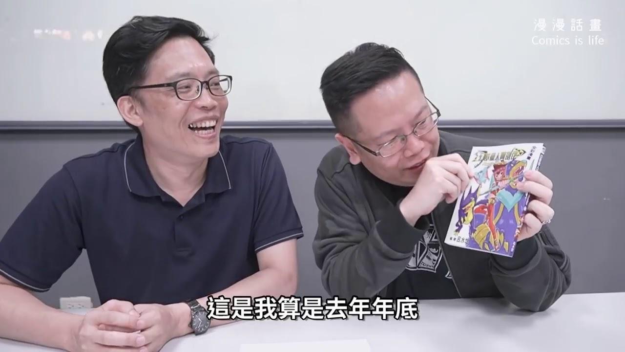 台灣漫畫家專訪 呂水世老師