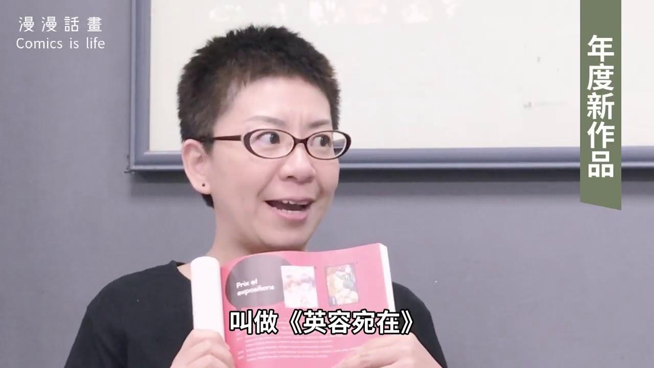 台灣漫畫家專訪 黃佳莉廣下嘉、衛謙里老師