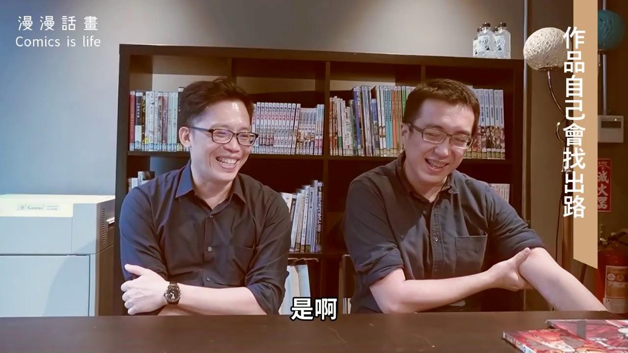 台灣漫畫家專訪 漢寶包 老師